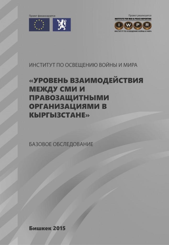 IWPR_Обложка-rus