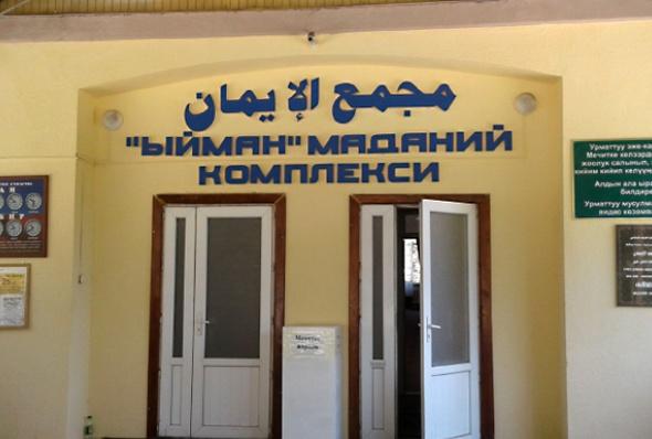 kyrgyzstan-religion_2-almazkan_akmatova