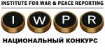 iwpr_logo_konkurs