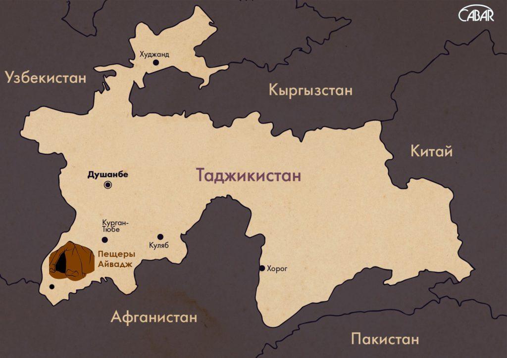 Пещеры Айваджа находятся на юге Таджикистана на границе с Афганистаном и Узбекистаном. Карта изготовлена по заказу CABAR.asia